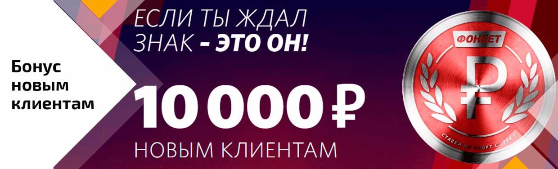 Как получить Фонбет бонус 10000 рублей.