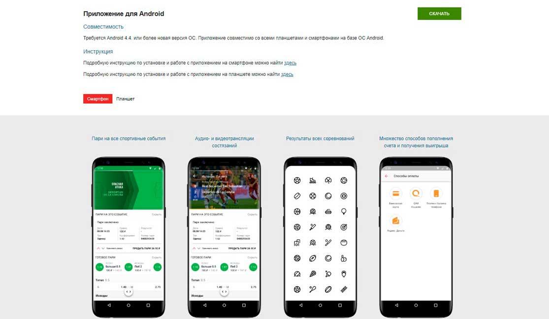 Скачать мобильное приложение Фонбет на Android.