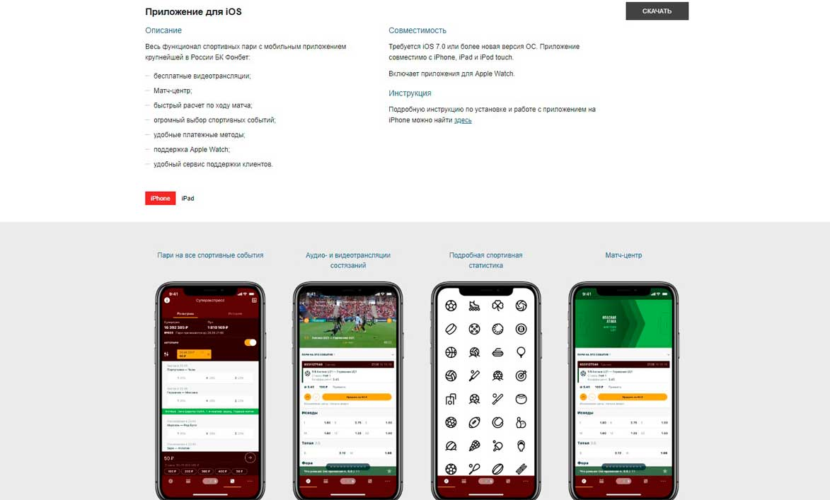 Скачать мобильное приложение Фонбет на iOS.