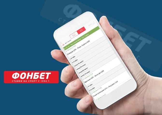 Букмекерская контора Фонбет: мобильная регистрация.