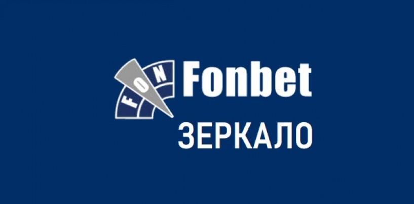 Рабочее Fonbet зеркало - альтернативный вход 2021.