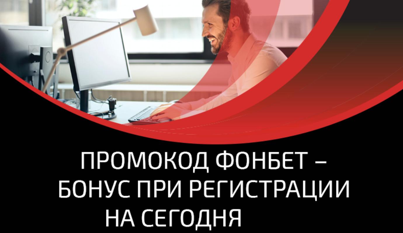 ФОНБЕТ Бонусы за регистрацию — условия получения